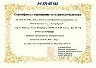 Сертификат официального дистрибутора 2015